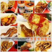 【食記│台南】食香客雞會站~超邪惡美食!是要逼死誰?比臉大科學麵雞排、巧克力醬雞排、Pizza雞排!原來雞排也可以醬吃阿!