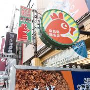 [中西區]除了讓你吮指回味,食香客繼續推出創意好滋味