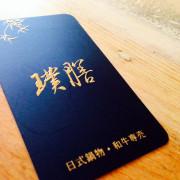 【大安區/敦化南路】璞膳日式鍋物- 豪華鍋物 商業午餐 藝人常訪店
