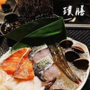 【信義安和】璞膳日式鍋物和牛專賣 |政商名流愛店&海鮮很澎湃*