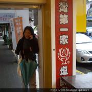 食記----台灣第一家鹽酥雞.....
