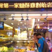 【台灣鹽酥雞】吃了讓人舒舒服服最重要!!