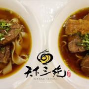 【台北美食】天下三絕 / 融合中西式 頂級牛肉麵 / 台北東區 / 捷運忠孝復興站