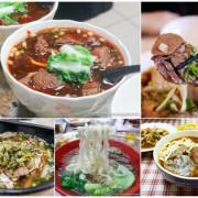 2019台北牛肉麵懶人包|嚴選10間台北必吃牛肉麵|台灣必吃國民美食