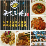 [吃飽飽] 台北東區頂級牛肉麵-天下三絕| 捷運忠孝復興站