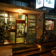 [小店食記]台北的饞食坊:隱秘的懷舊系台日小酒館