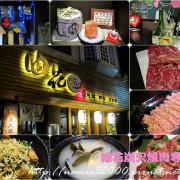◆[食-大安區]高價位的美食饗宴。油花炭火燒肉專賣店