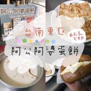 [食] 台南東區/小心吃太飽!超便宜巨無霸古早味蛋餅-阿公阿婆蛋餅