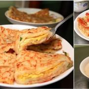【台南美食】傳統古早味麵糊蛋餅!巷弄裡市場旁的低調老店:阿公阿婆蛋餅