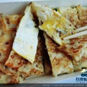  台灣·台南·美食 無招牌蛋餅(阿公阿婆蛋餅)·巷弄裡吃銅板價排隊早餐