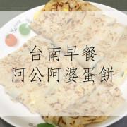 食記 阿公阿婆蛋餅!台南早餐不要在牛肉湯了