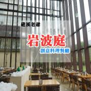 【宜蘭】礁溪老爺-岩波庭創意料理餐廳
