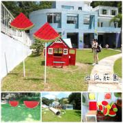 新竹▪北埔♦西瓜小物隨手可見~西瓜莊園文化教育園區