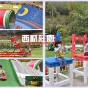 新竹縣北埔鄉-西瓜莊園➣好玩、好拍、好刺激孩子玩到不肯走