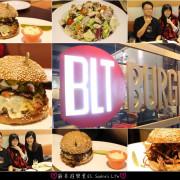 【西式美食】BLT Burger 美式風潮席捲信義威秀區 juicy牛肉漢堡&燒烤BBQ洋蔥圈豬肉漢堡❤