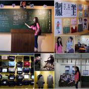 板橋‧府中15~制服至上青春校園插畫展