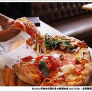 【吃到飽系列】義饗食堂Just Italian披薩義大利麵 下午茶無限享用~美味不打折‧台北大安區
