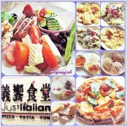 ✜ 讓人開心又滿足滴義式饗宴 -「義饗食堂JustItalian」o(≧v≦)o!!