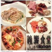 [義式料理吃到飽]難得一見義式料理吃到飽餐廳 + 環境還不賴 - 義饗食堂