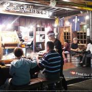 [美食]彷彿置身在日本路邊居酒屋。高雄 中央公園站 大手燒日式關東煮(白瀧酒造)