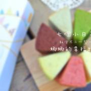 【台中。邦】七個小日子  美麗新生命的彌月戚風蛋糕(邀約)