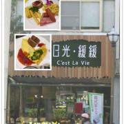 【食記。活動】日光緩緩Cest la vie (台南夏林店)。早午餐。Brunch