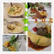 【GO Tainan試吃邀約】台南南區§早起的鳥兒有餐吃~享受輕食CP值頗高的超值早午餐~→日光緩緩Cest la vie-夏林店