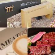●台中● MEATGQ Steak House橡木炙烤牛排館 。獨特燻香!