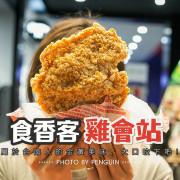 台南食香客雞會站。大口咬下金黃香脆,比臉還大的科學麵雞排