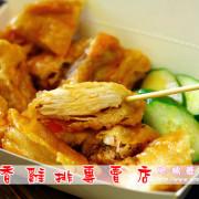 【食在Tainan】食香客雞會站。雞排多口味,顛覆雞排的油膩口感(;´Д`A