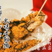 鹹鹹甜甜的獨特滋味。食香客雞會站新品上市!!痞娜汁沙律火烤香雞排