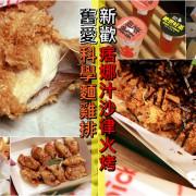 【台南中西區-食記】芯芯要去【食香客雞會站】~新品上市‼️痞娜汁沙律火烤香雞排