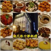 大倉久和大飯店 桃花林 - 捷運中山站
