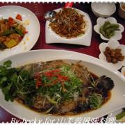 豐盛的饗宴~山芙蓉風味料理