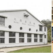 大溪景點【大溪老茶廠】老工廠老故事 舊回憶新未來 - 潔妮食旅生活
