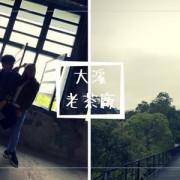 【桃園景點】大溪老茶廠-假日放風好去處,品茶x體驗老茶廠復古風潮!