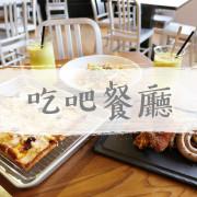 FOOD×AD|台北萬華—amba台北西門町意舍酒店 吃吧|和三五好友來這享受美義料理 盡情的吃吧!|西門站、誠品武昌