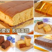 台中南屯區美食 伴手禮 和慶屋長崎蛋糕 低調的店卻讓人大大驚豔