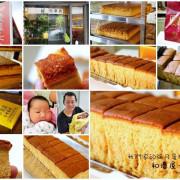 【彌月蛋糕】台中和慶屋長崎蛋糕‧我們家的彌月蛋糕首選!