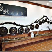 【台北南港區】邀約。台北找茶園 南港茶葉製造示範場