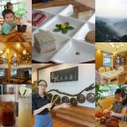 ▋台北旅遊▋台北找茶園~~清幽的環境,有趣的茶凍DIY