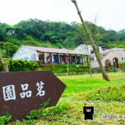 【邀約。台北南港】台北找茶園。生活美學從茶道開始。環境篇