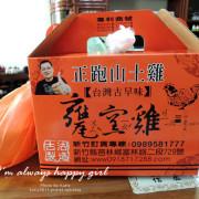 ▐ 新竹芎林。飛鳳山!台灣古早味甕窯雞(新竹店) !▐