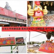 【新竹美食】台灣古早味甕窯雞 -風城店V.S 火山爆發雞 -新竹旗艦店
