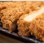 【食記】 台北 內湖富士印日式炸豬排文德店_驚艷的跳舞麵衣