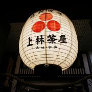 《二訪》三星園抹茶.日本茶の專売店 上林茶屋
