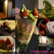 【食記】高雄左營-三星園~上林茶屋之草莓季饗宴(二訪)