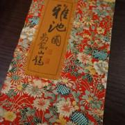 埔里手創美食賞櫻SPA之旅~喜歡吃蔬食的人到埔里的好選擇雅池園蔬食餐廳(與貓咪共舞)