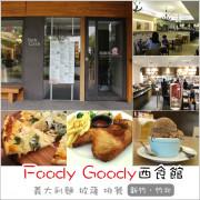 竹北|Foody Goody 手工窯烤披薩 義大利麵 排餐 西食館