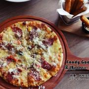 【新竹。竹北】Foody Goody 西食館 窯烤pizza/窯烤牛排